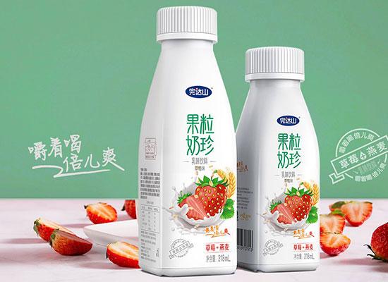 完达山果粒酸奶,颜值与实力兼具,给你带来味蕾新体验