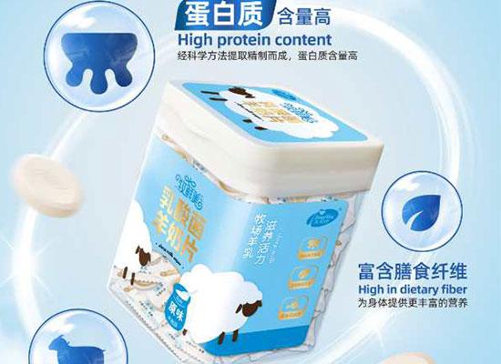 意美特乳酸菌羊奶片,全面呵护宝宝快乐成长