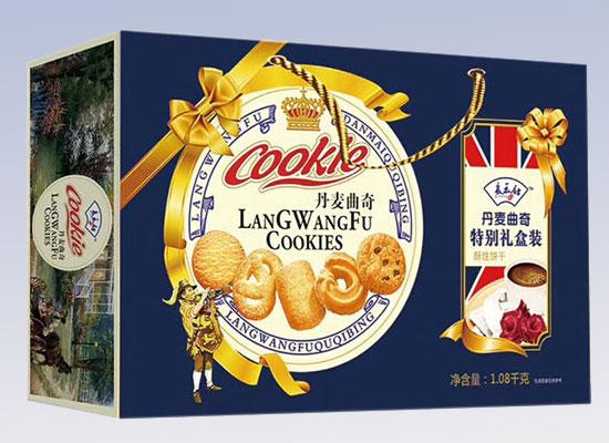 良王府饼干礼盒,助你抢占礼盒大市场,快来代理吧