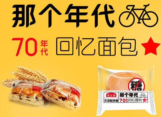 恬尔甜食品旗下产品众多,涵盖丹麦面包、回忆面包等多个品类!