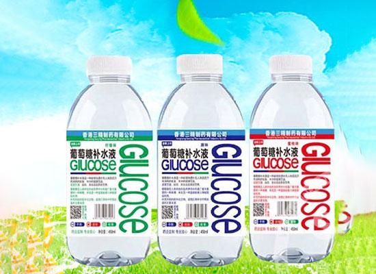 葡萄糖补水液,三种不同口味,符合年轻人的需求