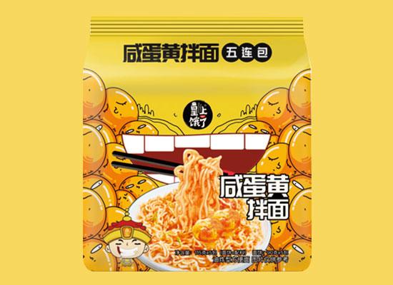 皇上饿了咸蛋黄拌面,口感丰富,满足你挑剔的味蕾