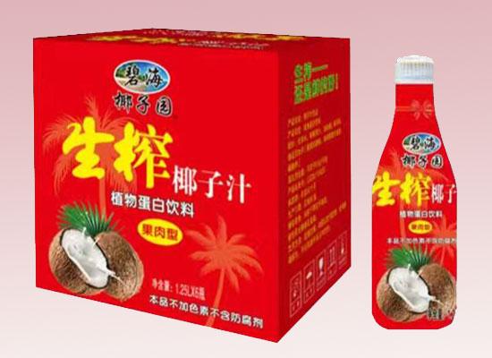碧海椰子园生榨椰子汁,精品打造,为椰汁市场注入新活力