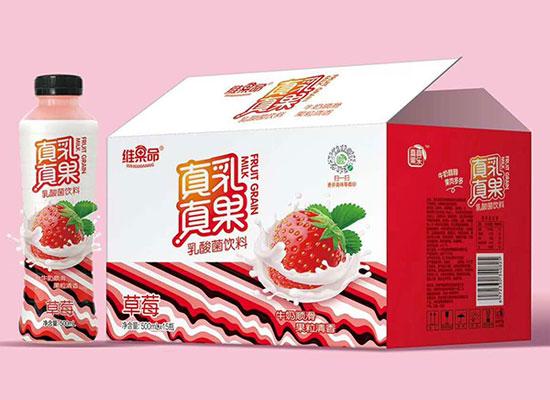 维果品乳酸菌饮料,口味众多,满足你挑剔的味蕾