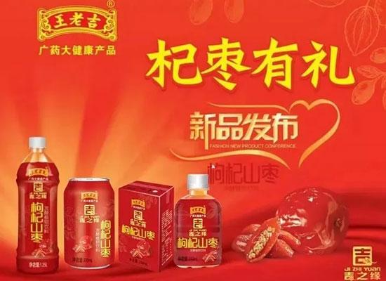 王老吉广药大健康继红罐凉茶后推出新品枸杞山枣发酵植物饮品逆势增量
