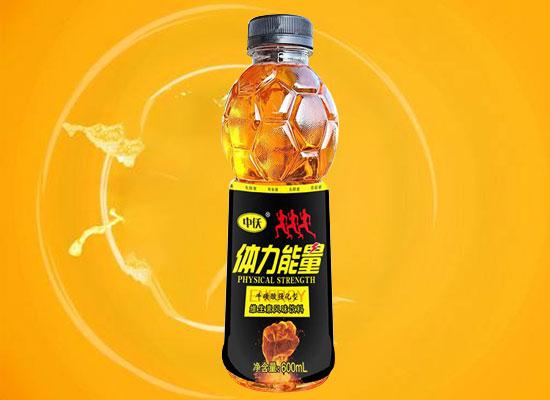 中仸体力能量维生素风味饮料,口感顺滑,销量异常火爆!