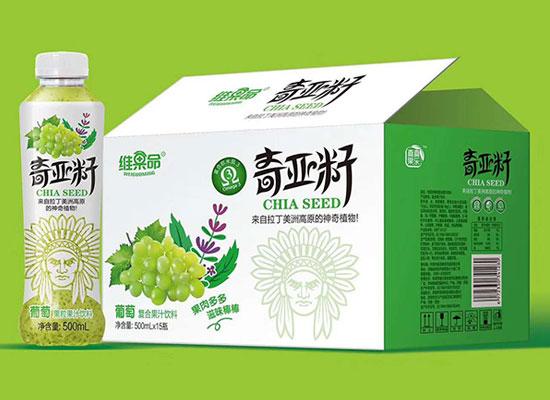 维果品奇亚籽果汁饮料,六种口味可选,迅速引爆市场!