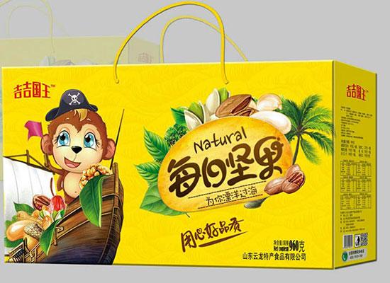 吉吉国王坚果礼盒,风靡市场,期待与您的合作