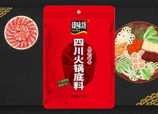 乐陵市永兴和食品新品来袭,臻味坊四川火锅底料重磅上市!