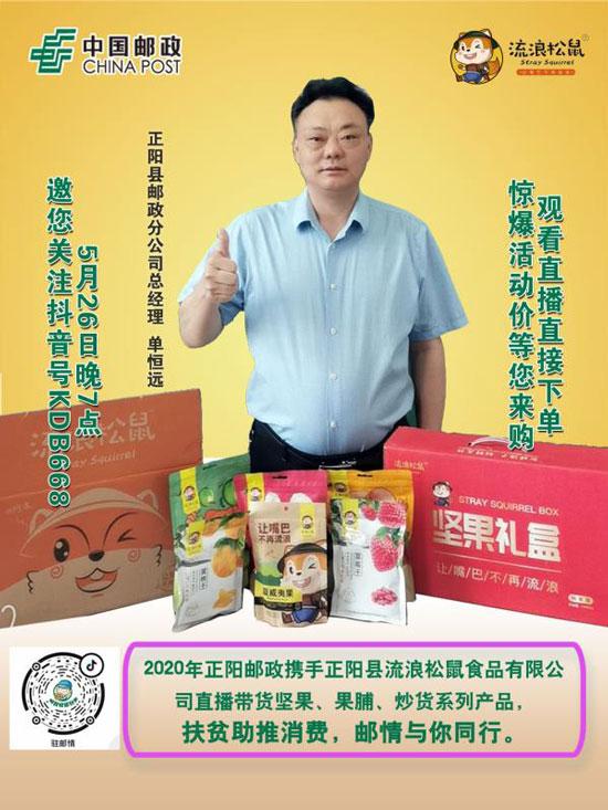 扶贫助推消费,邮情与你同行!正阳邮局携手河南省流浪松鼠食品有限公司直播带货