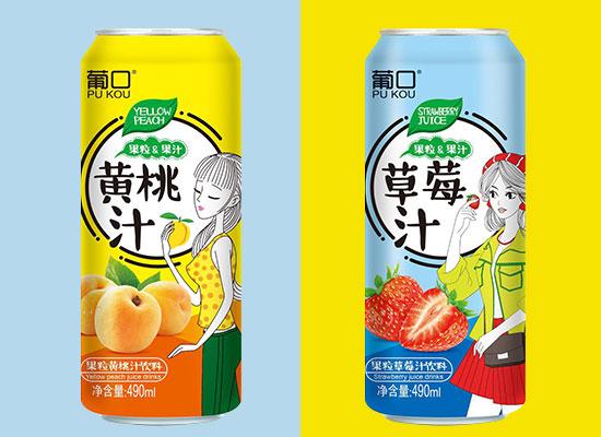 2020年明星产品,葡口果肉果汁饮料全新升级,经销商抢到即是赚到!