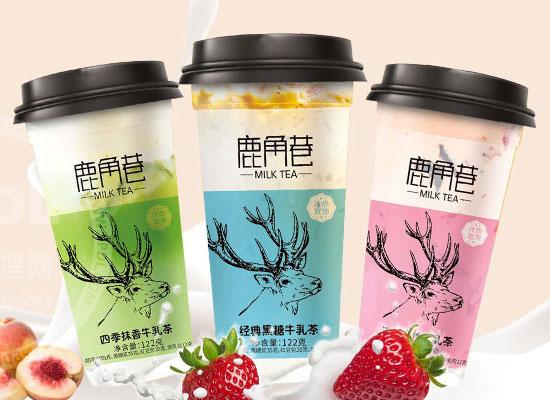 鹿角巷牛乳茶惊喜来袭,包装时尚,终端市场再现黑马产品!