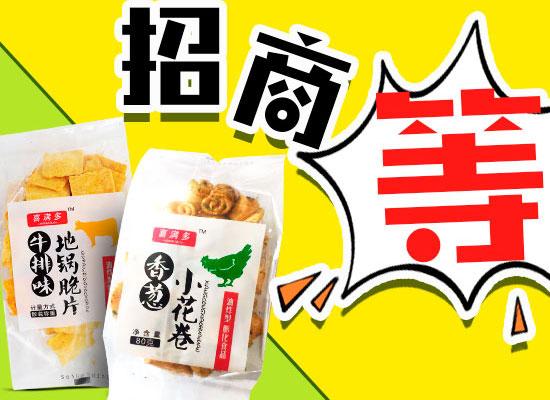 喜满多地锅脆片,代理即热卖,颇受市场欢迎的产品