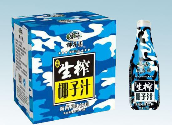碧海椰子园椰汁,优质产品动销快,为饮料市场注入新活力
