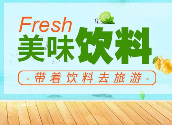 迪乐福乳酸菌饮品,优质好产品,让经销商放心选择