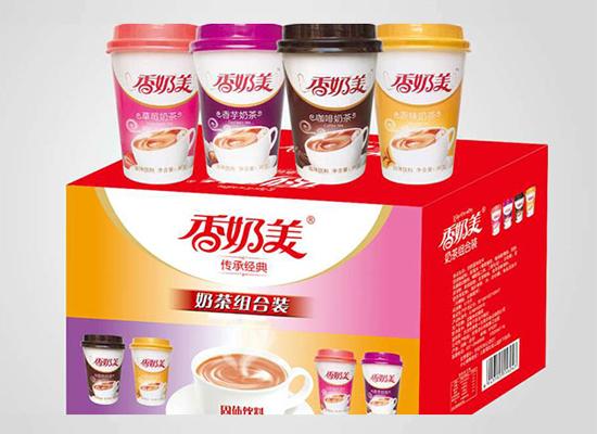 香奶美奶茶口味多样,包装新颖,上市即火爆!
