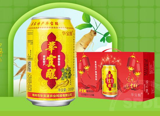 华宝醒植物饮料,客家特产,口感纯正美味