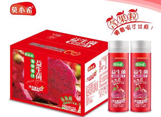 莫小希益生菌发酵果汁,五种流行口味,引爆果汁市场!