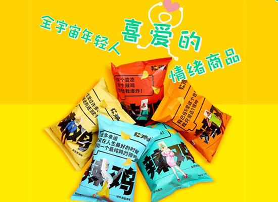 辣鸡侠鲜切薯片,打造潮流趣味性的好零食,市场上的热门爆品