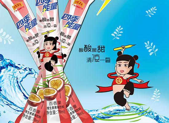 王老吉四季能量维生素饮料,卡通包装自带人气,代理好选择