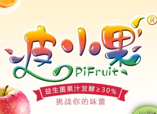 皮小果果汁饮料,多种口味多种选择,市场前景广阔