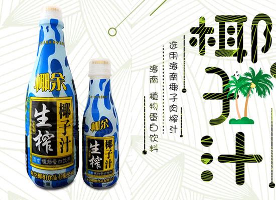 椰余生榨椰子汁饮料,甄选高品质椰子果肉,清凉解渴好选择
