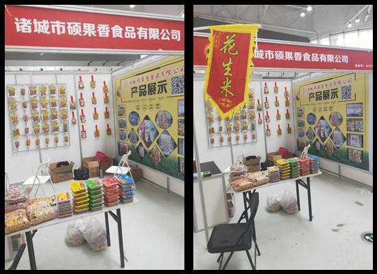 硕果香食品强势亮相第83届山东糖酒会,咨询火爆!