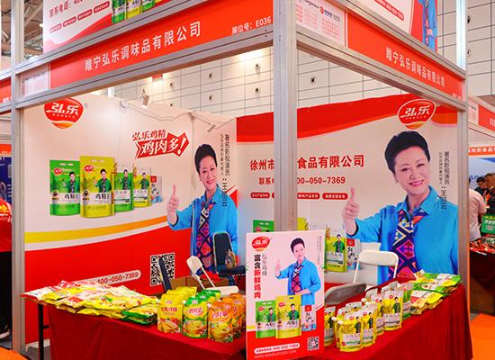 2020齐鲁火锅节盛大开幕,徐州市弘乐食品携旗下爆品来袭!
