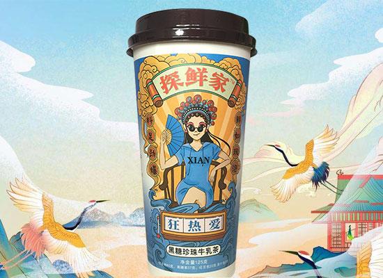 探鲜家国潮奶茶震撼上市,全新时尚奶茶,燃爆终端市场