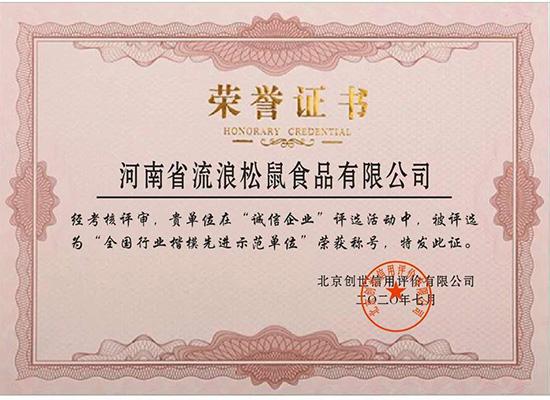 喜報!河南省流浪松鼠食品有限公司榮獲多個證書!