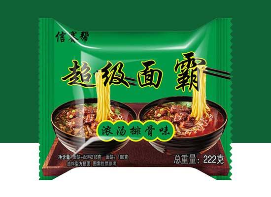 信赛帮超级面霸重磅上市,撩动你的味蕾,开启方便食品新时尚!