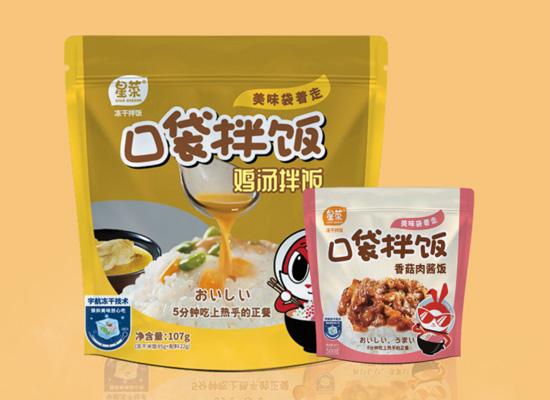 星菜农业科技旗下产品众多,星菜冻干饭口味众多,上市即火爆!