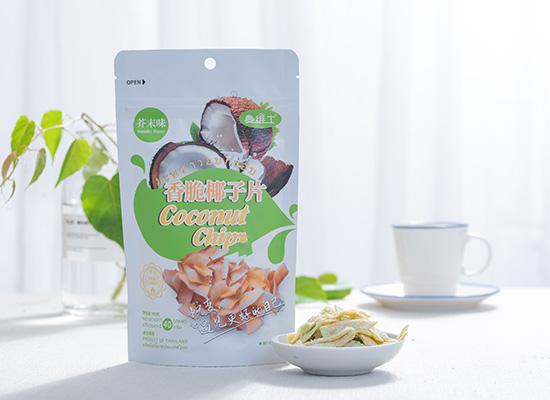 欣垣实业旗下产品众多,麦维士榴莲干、芒果干、椰子片火爆市场!
