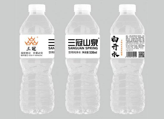三冠山泉白开水,一瓶不普通的凉白开