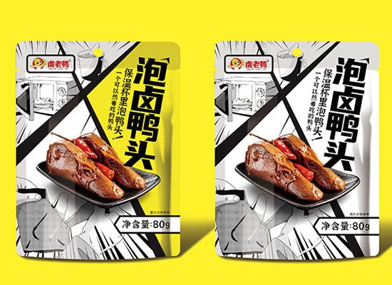 虔老鸭系列卤味制品,种类多,品种全,现火爆招商中!