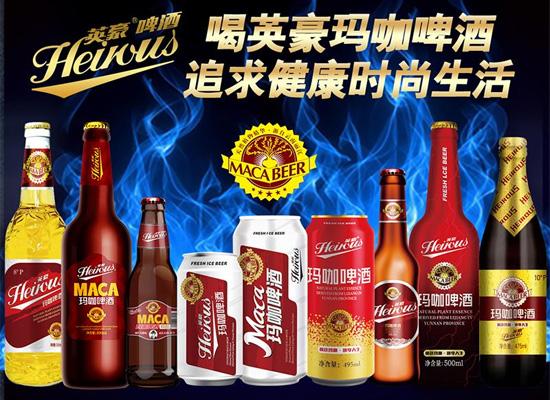 山东英豪啤酒新品上市,英豪玛咖啤酒震撼来袭,火爆市场!
