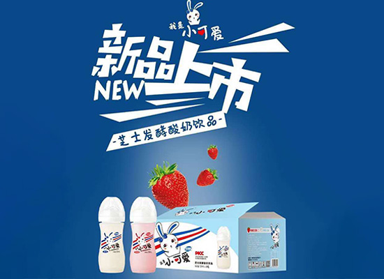 佳沃食品新品上市,明畅芝士发酵酸奶饮品强势攻占市场!