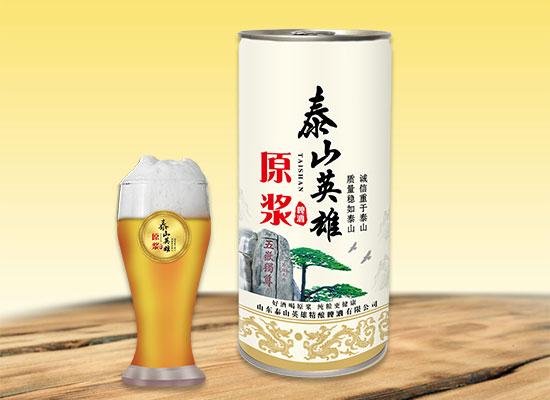 泰山英雄原浆白啤有哪些特点,泰山英雄原浆白啤好喝吗