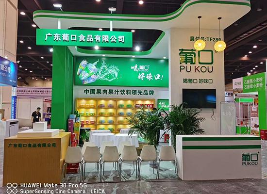 郑州糖酒会盛大开幕,广东葡口食品有限公司惊艳亮相!