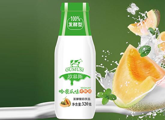 欧慕斯发酵型酸奶,发酵的更健康