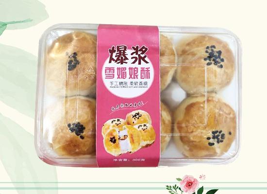兴乐食品旗下产品众多,鲜花饼、蛋黄酥销量火爆!