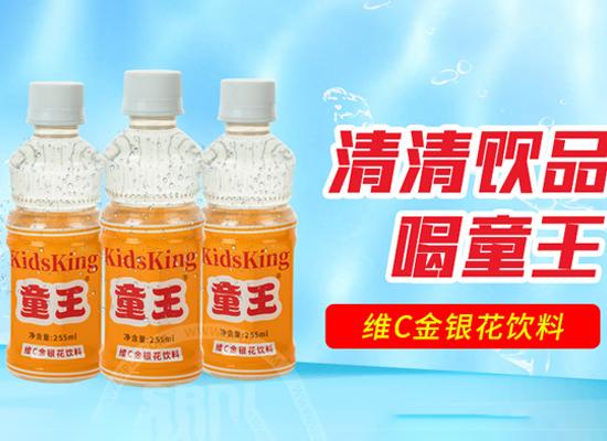 童王维C金银花饮料,草本植物萃取,清新又解渴!