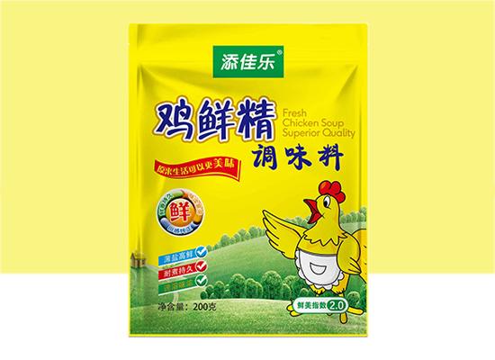 弘乐食品新品上市,添佳乐鸡鲜精调味料火热来袭!