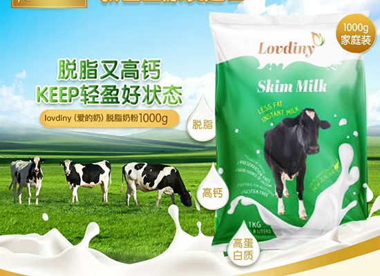 lovdiny(爱的奶) 脱脂奶粉,低脂肪高营养,保持轻盈好状态!