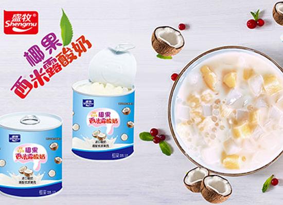 盛牧西米露酸奶,四种不同口味,销量异常火爆!