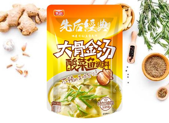 先后农业新品来袭,先后经典大骨金汤酸菜鱼调料抢先上市!