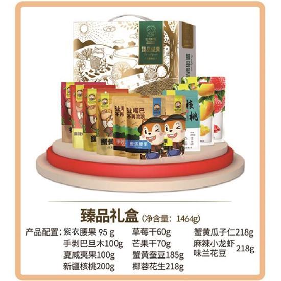 流浪松鼠坚果礼盒,时尚大气高颜值,馈赠亲友好选择!