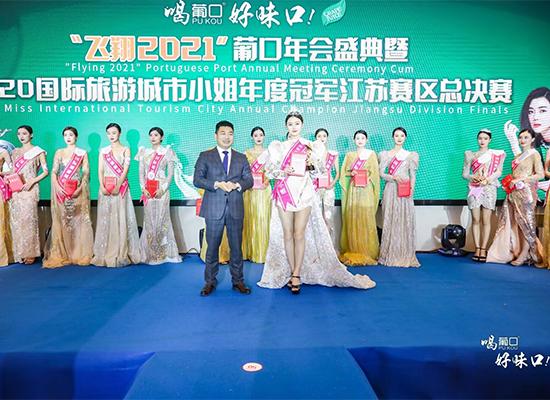 葡口助力国际旅游城市小姐江苏赛区总决赛,正式签署战略合作协议