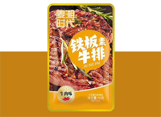 麦湘时代铁板素牛排,多种口味多种选择