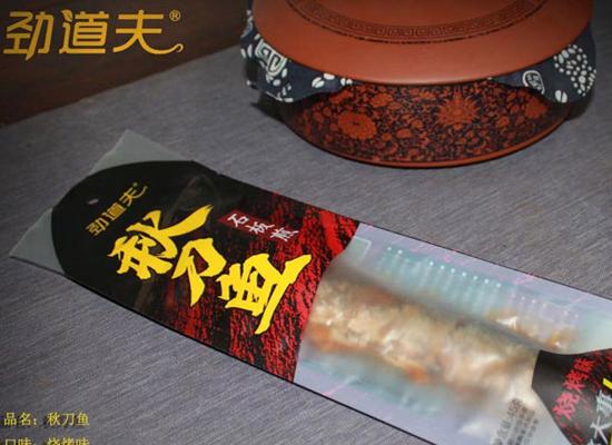 劲道夫秋刀鱼,两种不同口味,满足不同消费者的需求